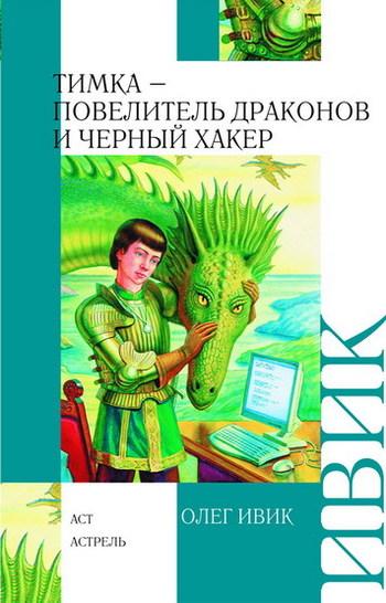 Тимка – Повелитель Драконов и Черный Хакер