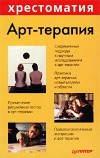 Арт-терапия. Хрестоматия
