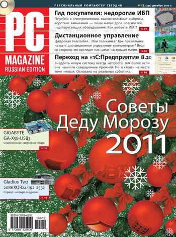 Журнал PC Magazine/RE №12/2010