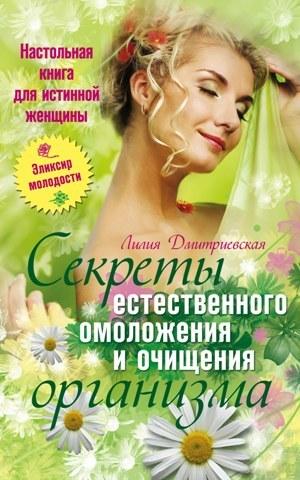 Настольная книга для истинной женщины. Секреты естественного омоложения и очищения организма