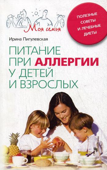 Питание при аллергии у детей и взрослых. Полезные советы и лечебные диеты