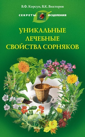Уникальные лечебные свойства сорняков