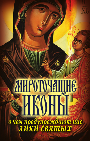 Мироточащие иконы. О чем предупреждают нас лики святых