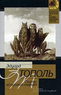 Охота за русской мафией