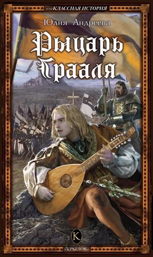 Рыцарь Грааля