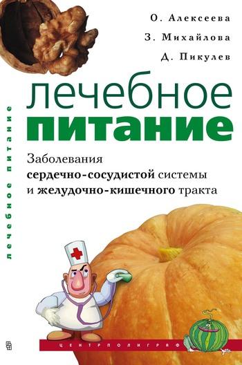 Лечебное питание. Заболевания сердечно-сосудистой системы и желудочно-кишечного тракта