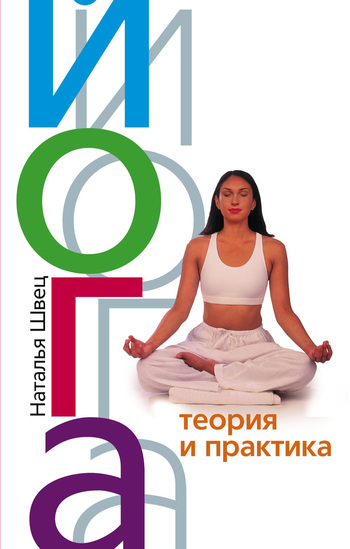 Йога. Теория и практика