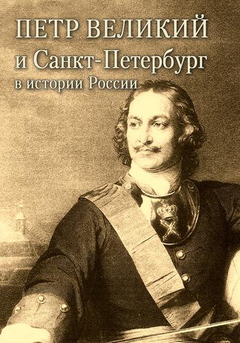 Петр Великий и Санкт-Петербург в истории России