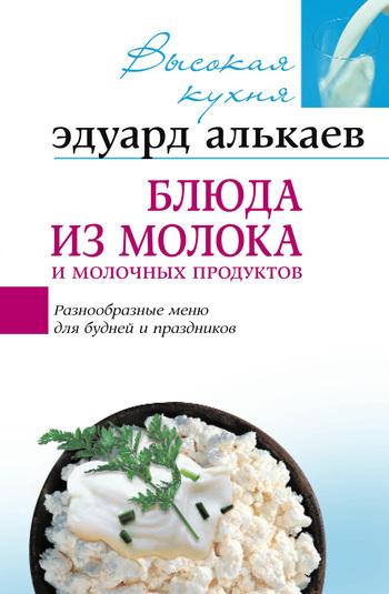 Блюда из молока и молочных продуктов. Разнообразные меню для будней и праздников