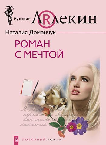 Роман с мечтой
