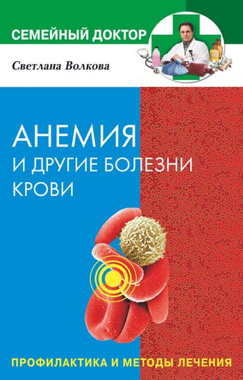 Анемия и другие болезни крови. Профилактика и методы лечения