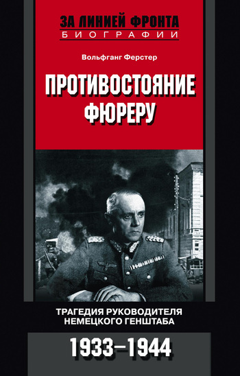 Противостояние фюреру. Трагедия руководителя немецкого Генштаба. 1933-1944