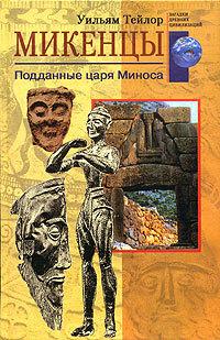 Микенцы. Подданные царя Миноса
