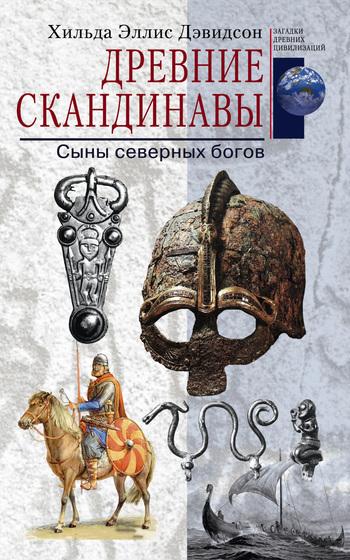 Древние скандинавы. Сыны северных богов