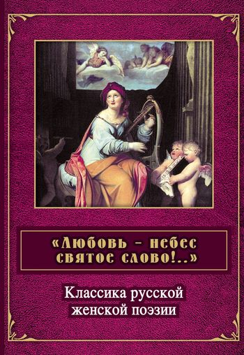 «Любовь – небес святое слово». Классика русской женской поэзии