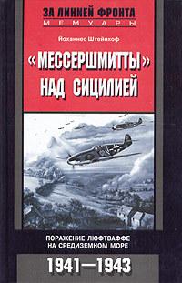 «Мессершмитты» над Сицилией. Поражение люфтваффе на Средиземном море. 1941-1943