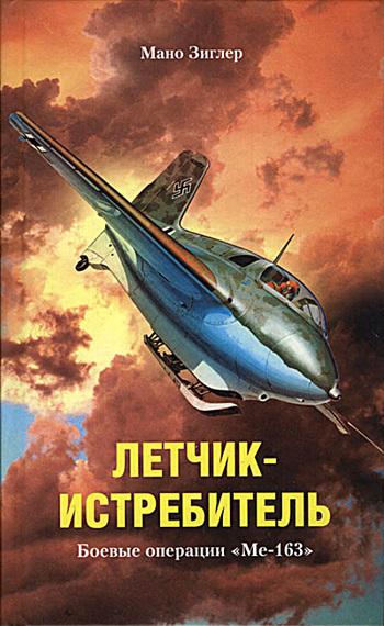 Летчик-истребитель. Боевые операции «Ме-163»