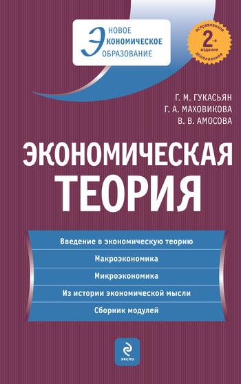 Экономическая теория: учебник