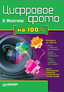 Цифровое фото на 100\%