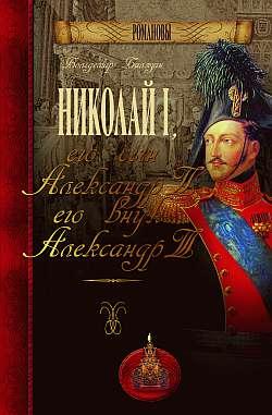 Николай I, его сын Александр II, его внук Александр III