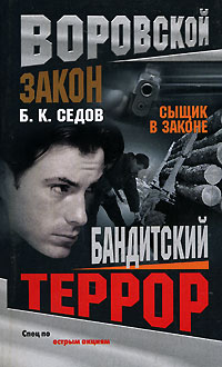 Бандитский террор