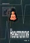Неонатология. Том 2