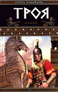 Троя. Герои Троянской войны. Книга 1