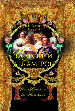 Царский декамерон. От Николая I до Николая II