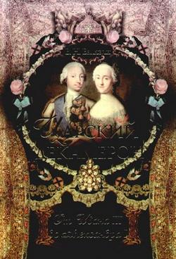 Царский декамерон. От Ивана III до Александра I