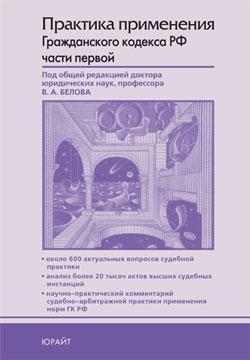 Практика применения гражданского кодекса Российской Федерации части первой