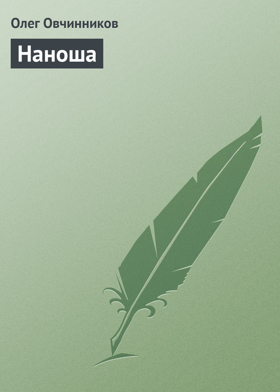Наноша