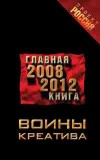 Проект Россия Воины Креатива