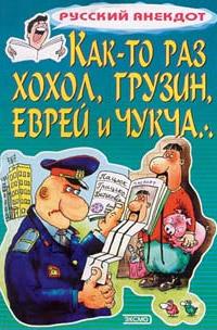 Как-то раз хохол, грузин, еврей и чукча…