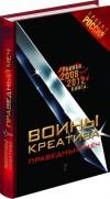 Проект Россия Воины креатива - Праведный меч