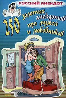 250 золотых анекдотов про мужей и любовников