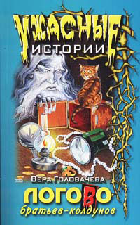Логово братьев-колдунов