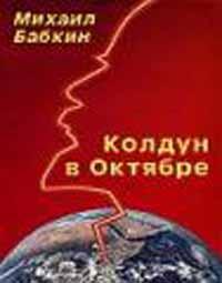 Колдун в Октябре (сборник рассказов)