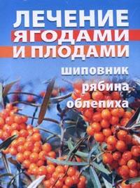 Лечение ягодами (рябина, шиповник, облепиха)