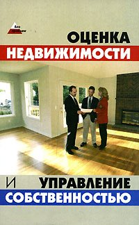 Оценка и управление недвижимостью: конспект лекций