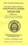 Био-энерго-информационные оздоровительные модули Р. Г. Шакаева
