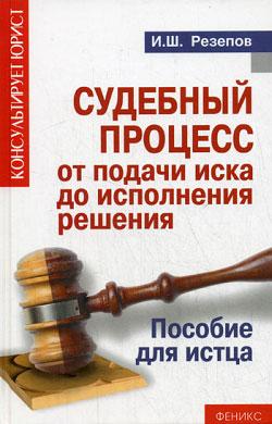 Судебный процесс от подачи иска до исполнения решения. Пособие для истца