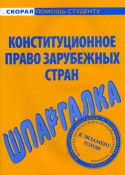 Конституционное право зарубежных стран. Шпаргалка