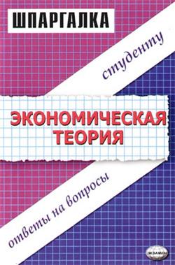 Экономическая теория. Шпаргалка