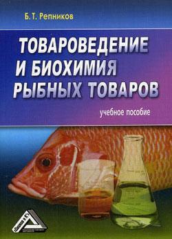 Товароведение и биохимия рыбных товаров