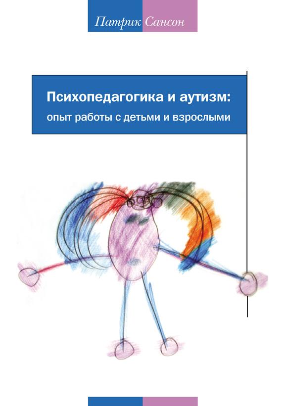 Психопедагогика и аутизм. Опыт работы с детьми и взрослыми