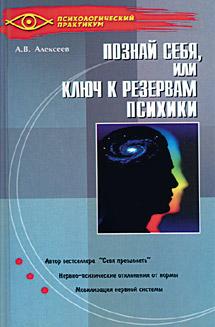 Тайная мудрость подсознания, или Ключи к резервам психики