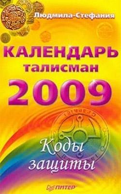 Календарь-талисман на 2009 год. Коды защиты