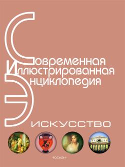 Энциклопедия «Искусство». Часть 2. Д-К (с иллюстрациями)