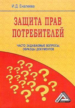 Защита прав потребителей: часто задаваемые вопросы, образцы документов