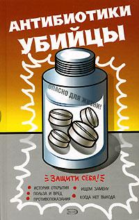 Антибиотики – убийцы